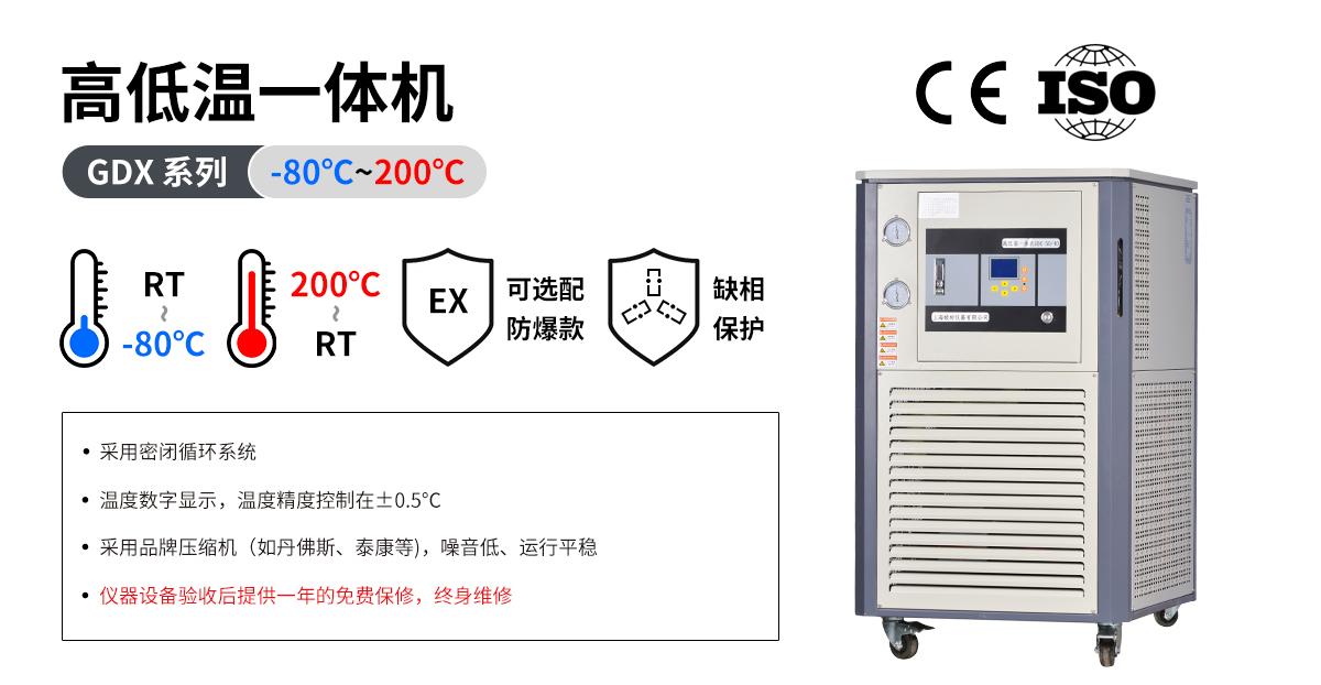 GDX系列 -80~200度 冷热温度控制系统